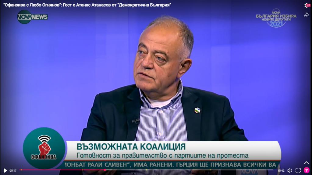 Атанас Атанасов пред NOVA News: