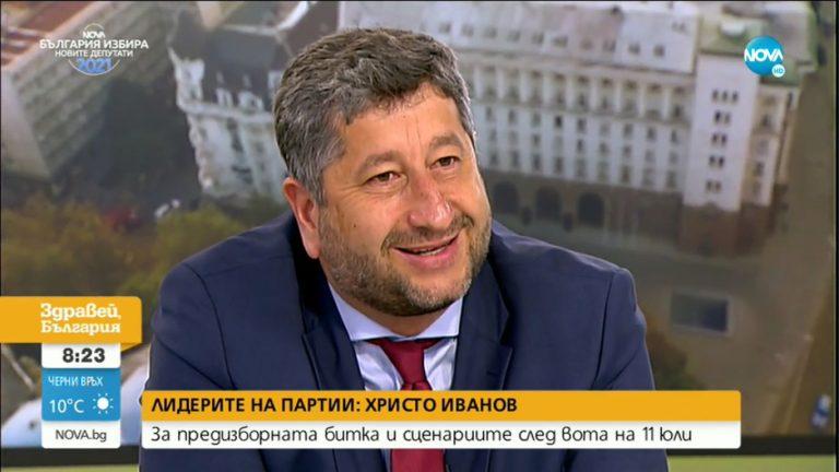 Христо Иванов: Следващият министър-председател трябва да е компетентен лидер, който да връща власт