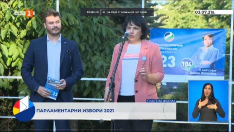 Бонка Василева на среща с жители на квартал Люлин