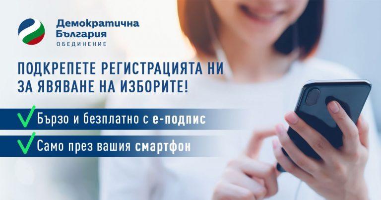 Подкрепете ни с безплатен е-подпис за изборите на 14 ноември