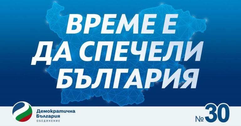 Подадохме жалба с електронен подпис в съда в Стара Загора срещу решението на РИК